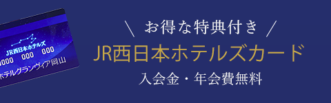 JR西日本ホテルズカード