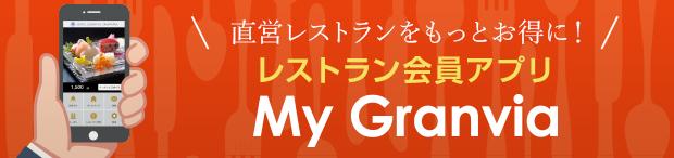 レストランアプリ My Granvia