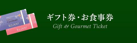 ギフト券・お食事券