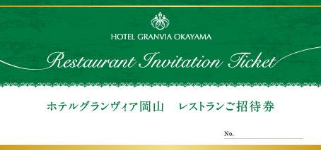 ¥5,000 ご招待券