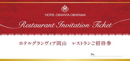 ¥10,000 ご招待券