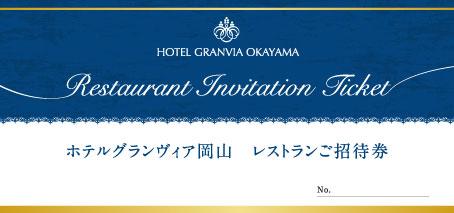 ¥15,000 ご招待券