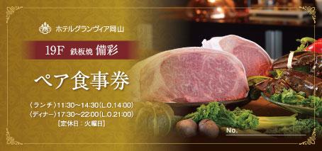¥50,000 ペアご招待券