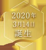 2020年3月14日誕生