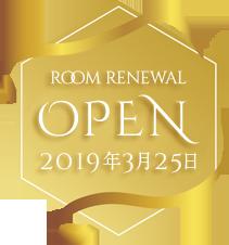 Room Renewal Open 2019 3月末