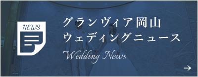 グランヴィア岡山 ウェディングニュース